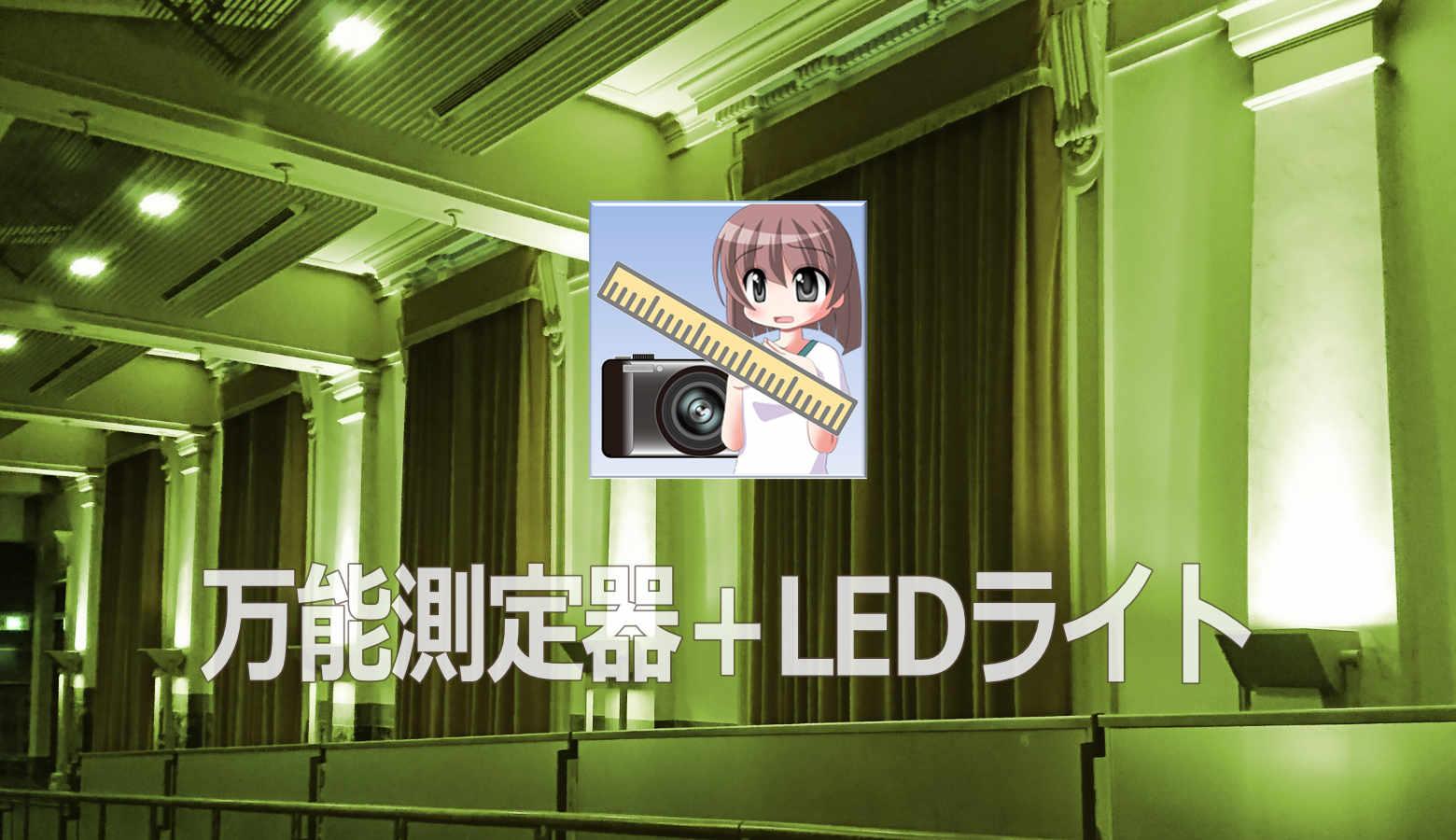 無料で使えるアプリ、万能測定器+LEDライトでどんな事ができるのか【Android/iOS/アプリ】
