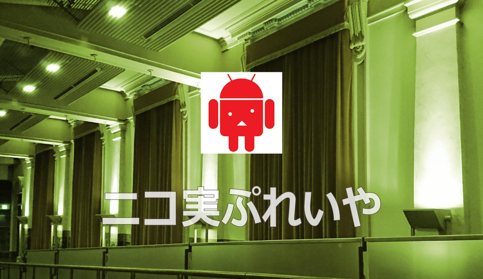 『ニコ実ぷれいや』はたった一人でワイワイとテレビを見ることができる夢のアプリ  【Android/アプリ】