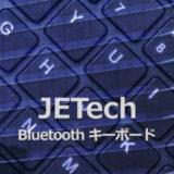 JETech Bluetoothキーボード:使い方の詳細とインプレ【インプレ/やり方】