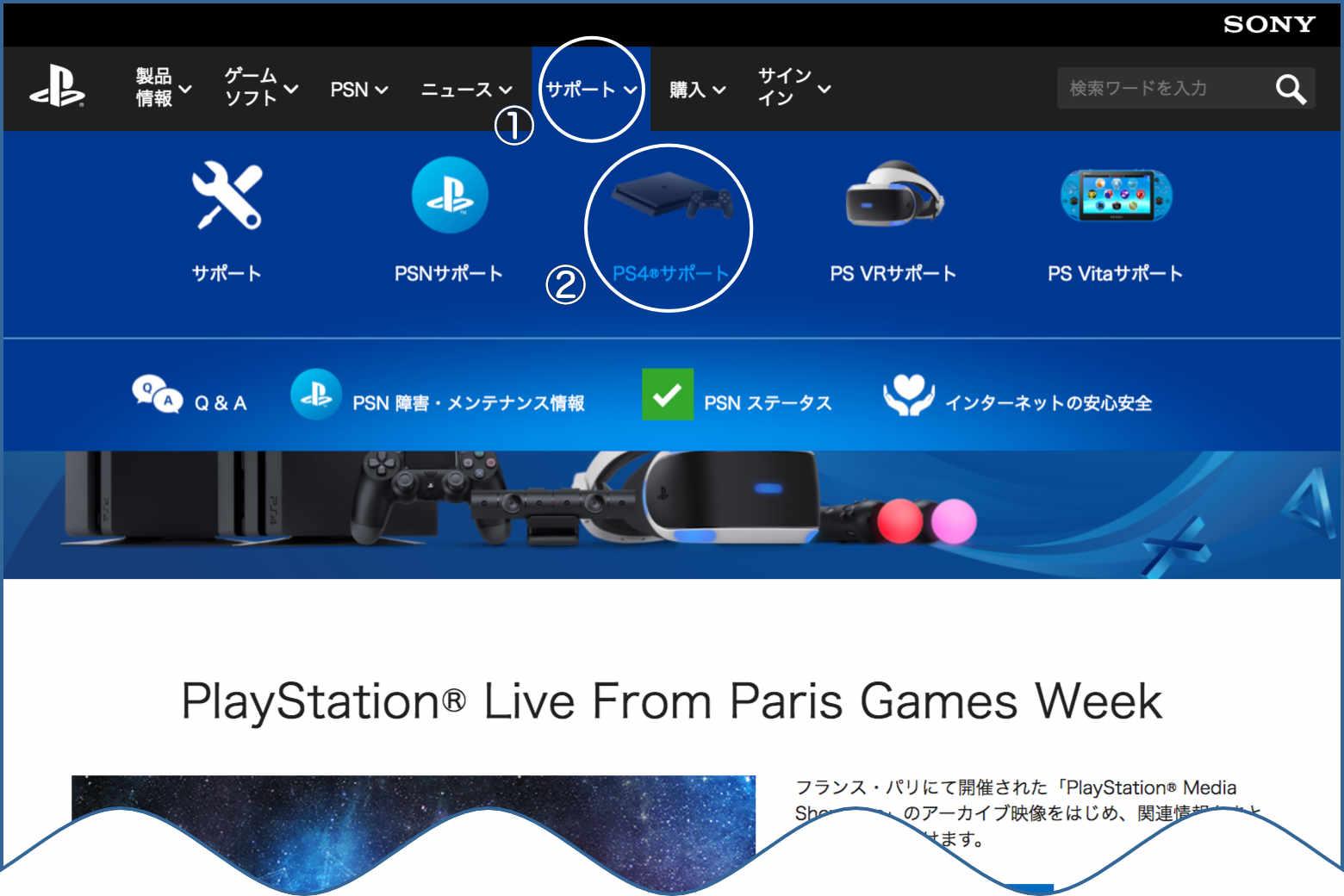 PS4サポート画面