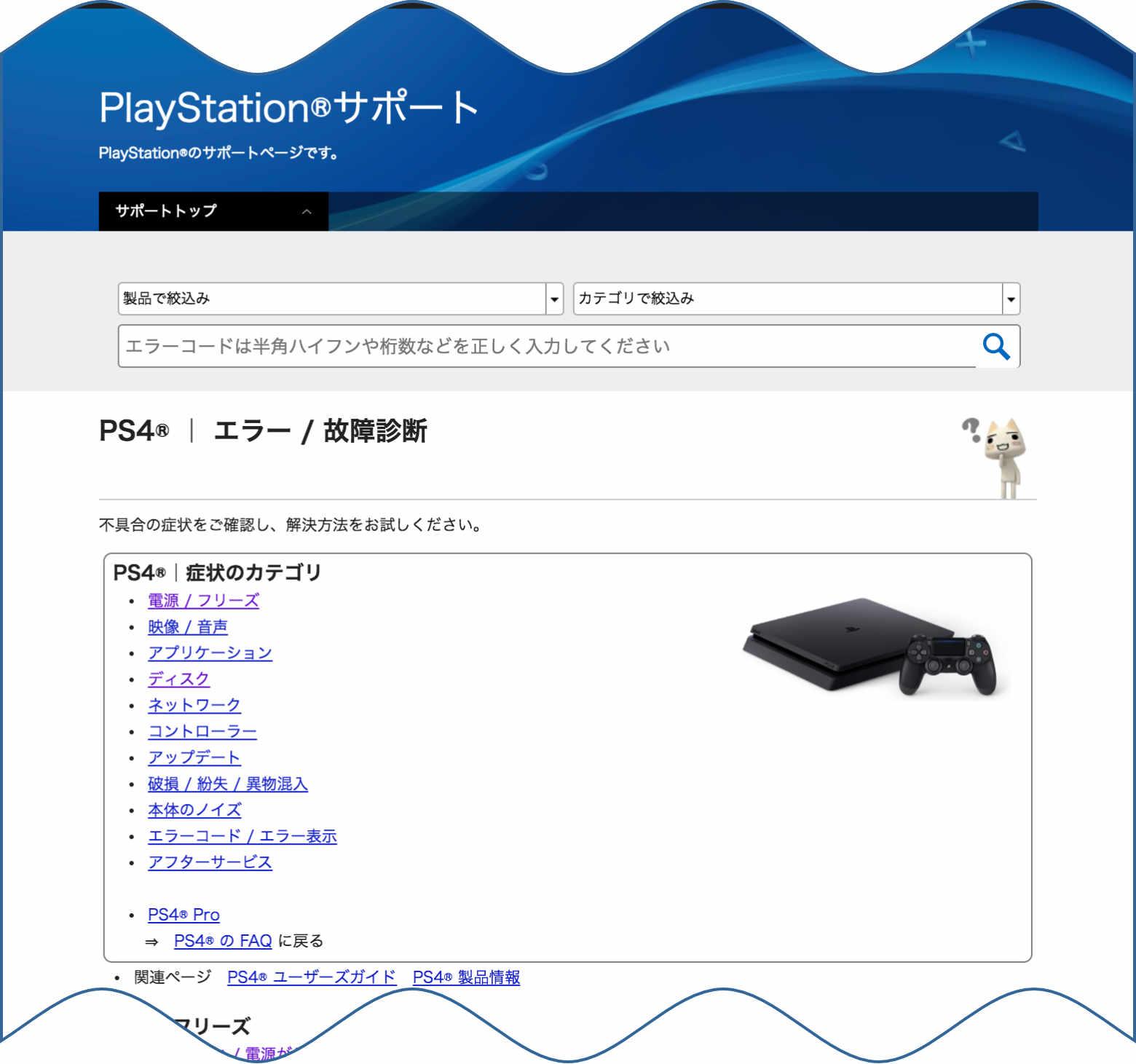 PS4|エラー/故障診断