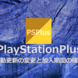 PlayStationPlusの自動更新の変更と加入期間の確認