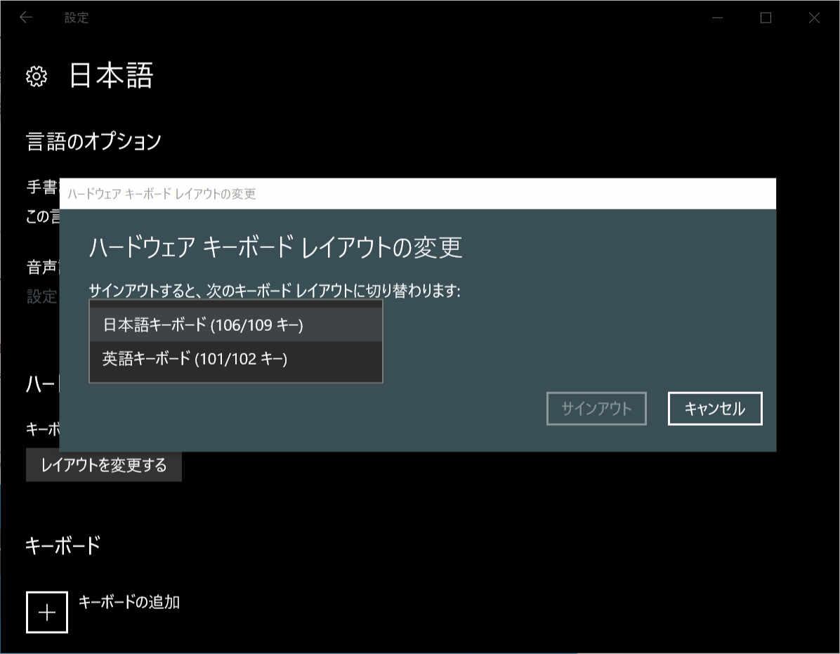 ハードウェア キーボードレイアウトの変更