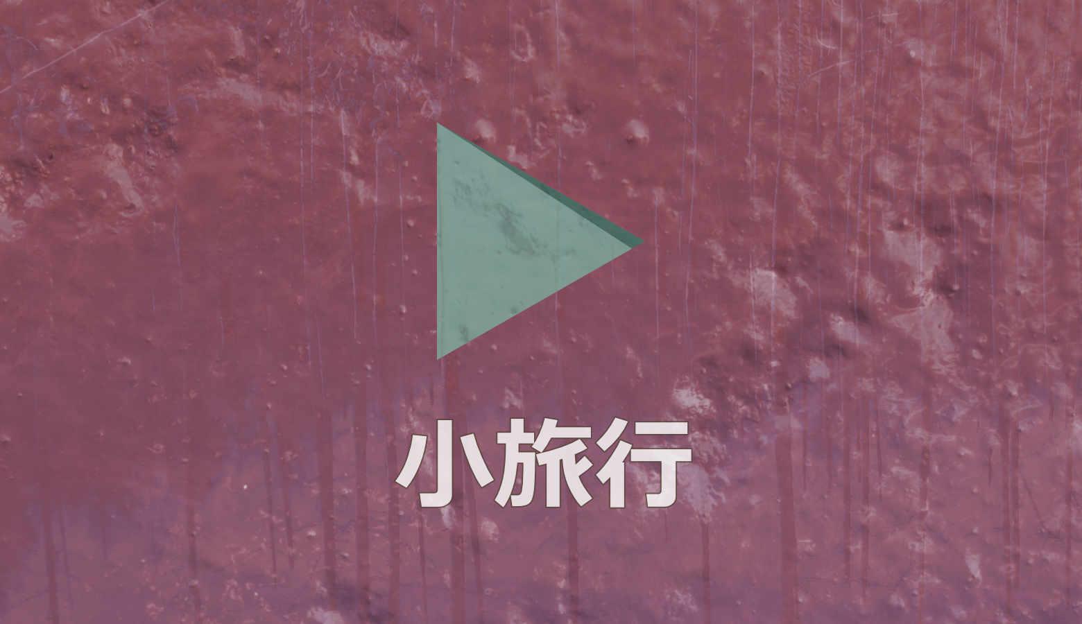 おすすめ!YouTubeで見る国内小旅行スポット5選【YouTube】