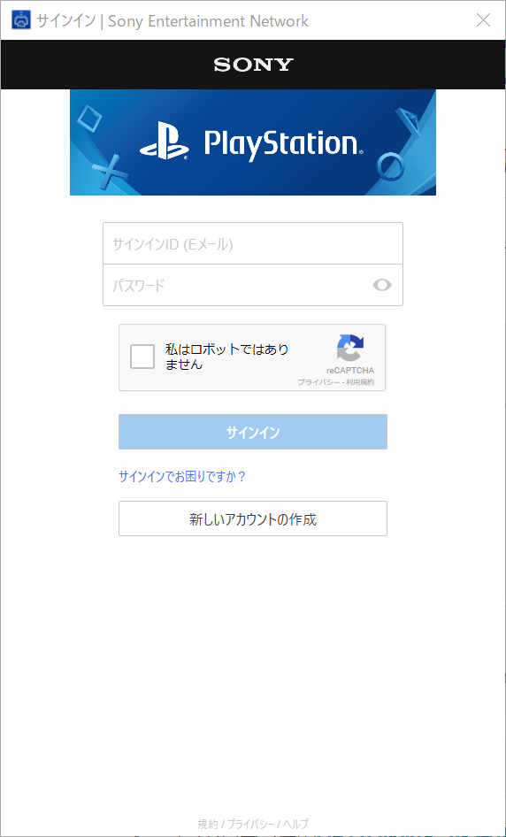 PS4リモートプレイ アプリ