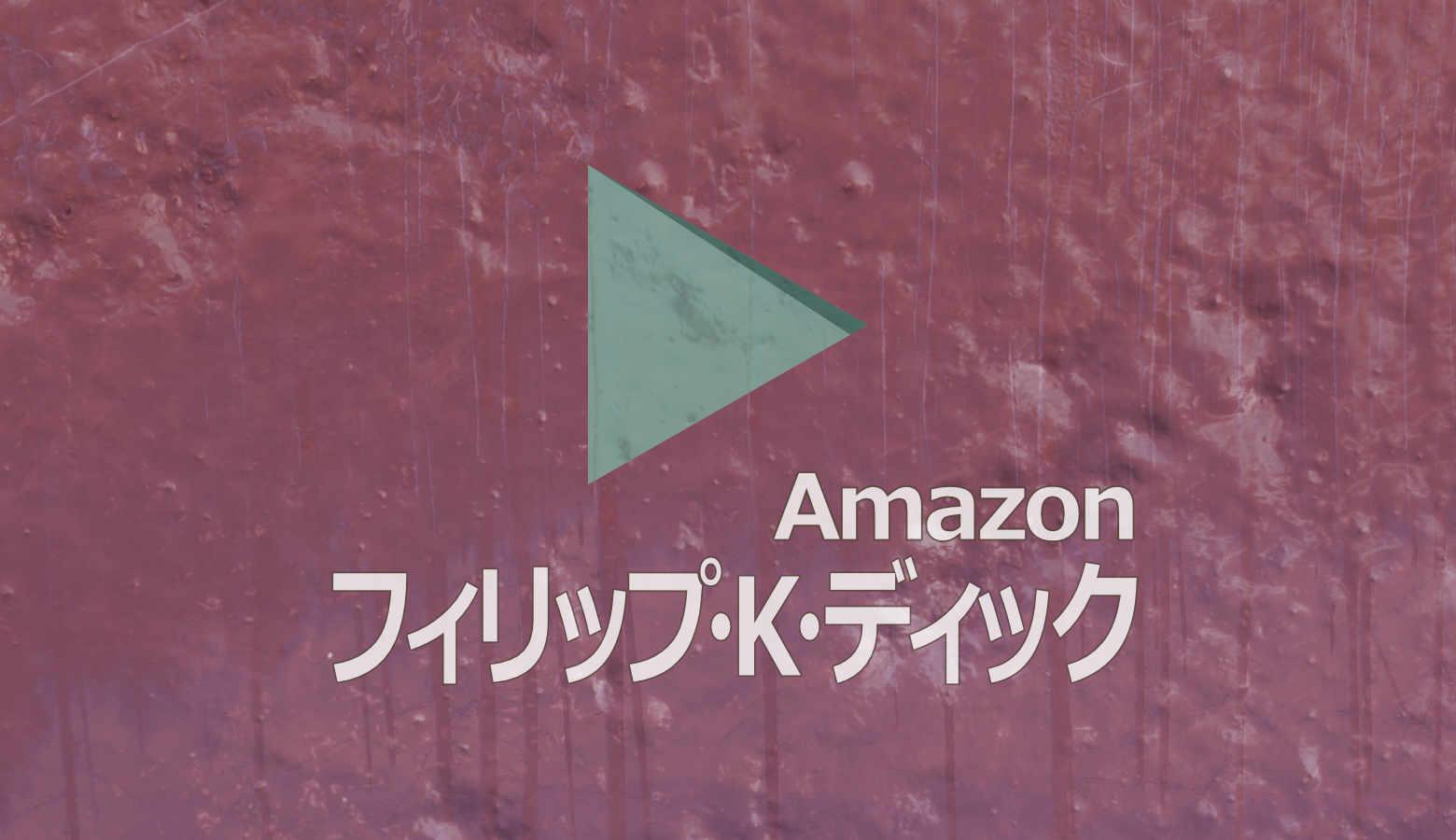 ブレードランナーの原作者P・K・ディックの短編をAmazonが映像化【その7】