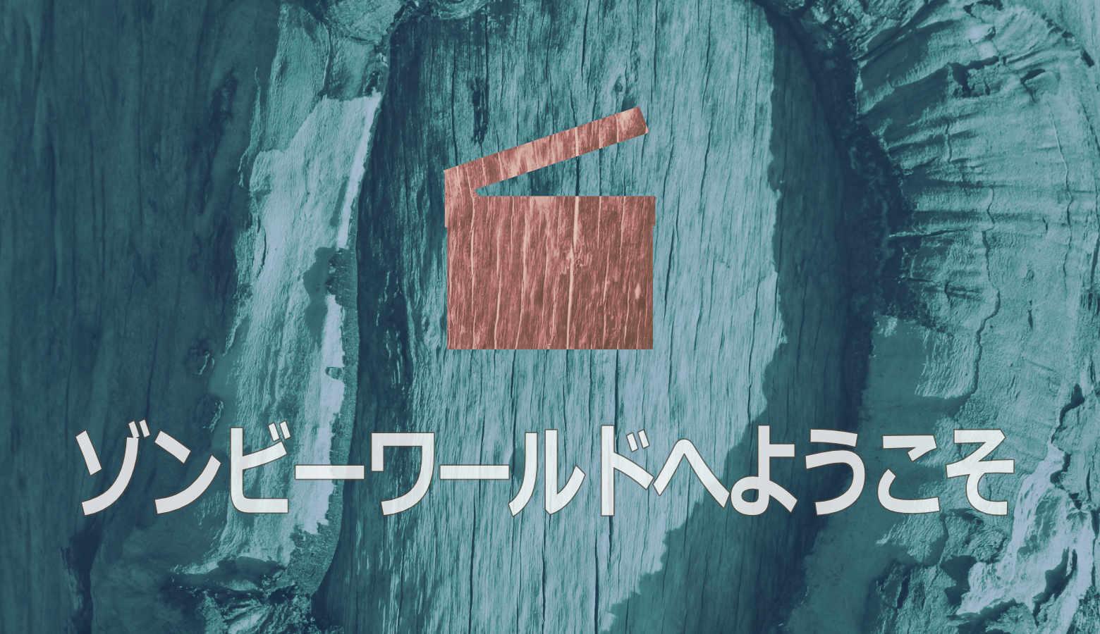 ゾンビーワールドへようこそ:誰でも楽しく見れる青春コメディ映画【レビュー】