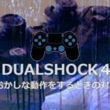 DUALSHOCK4コントローラーがおかしな動作をするときの対策
