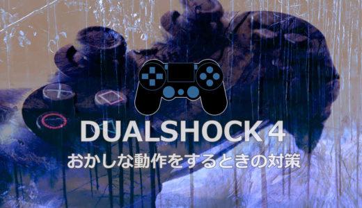 DUALSHOCK4コントローラー:おかしな動作をするときの対策【PS4/Pro/やり方】