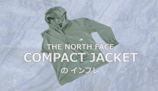 ノースフェイス(NORTH FACE) コンパクトジャケット:肌寒い時期におススメできる軽量ジャケット【インプレ】