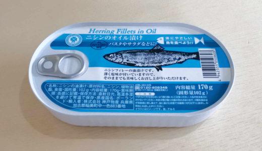 業務スーパー:初めての人にもおすすめの「ニシンのオイル漬け」【缶詰】