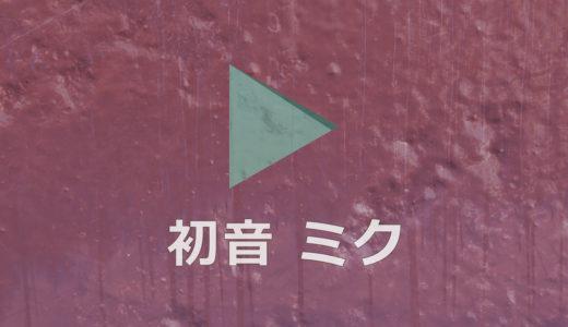 初音ミク:誰でも聞けそうな心地よい曲を有名無名関係なく集めてみました【YouTube】
