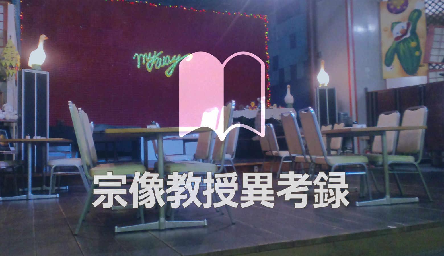 『宗像教授異考録』第6集に竹取物語をめぐる関西を舞台にしたお話が面白い【コミック】