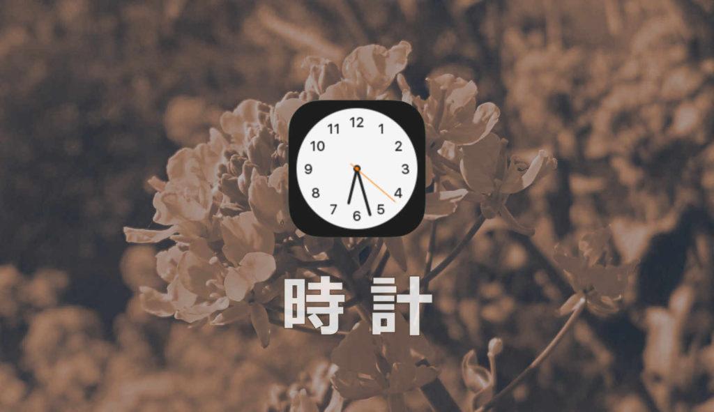 アプリ ios 時計