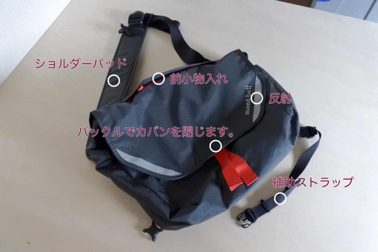 モンベルのメッセンジャーバッグ