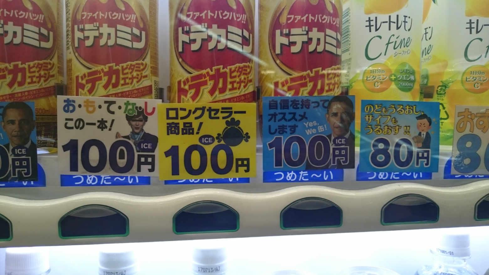 大阪駅ビル地下の自動販売機