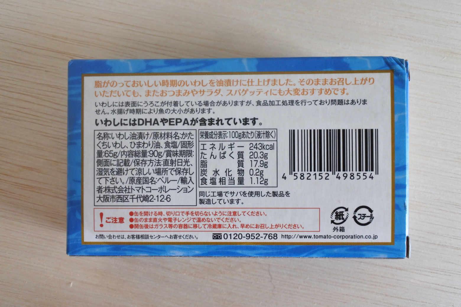 トマトコーポレーションのオイルサーディン