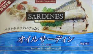 オイルサーディン:トマトコーポレーションの手軽に魚を食べられる定番商品【缶詰】
