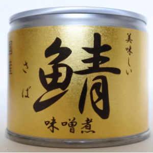 美味しい鯖(さば):津軽味噌を使った味噌煮はボリュームあり【缶詰】