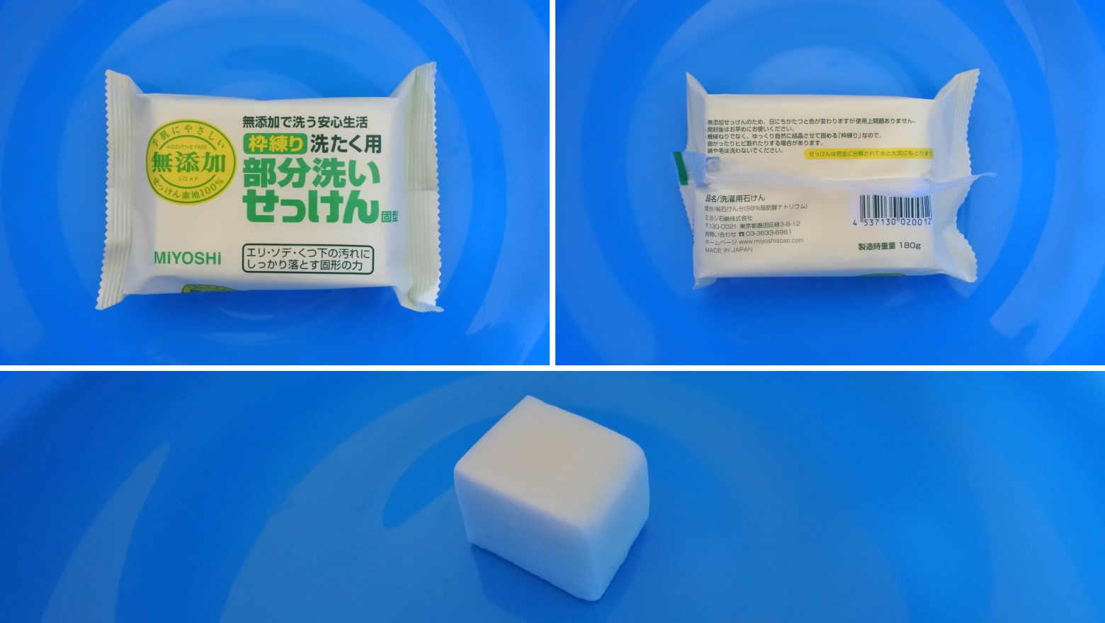 MiYOSHiの無添加枠練り洗濯用部分洗いせっけん