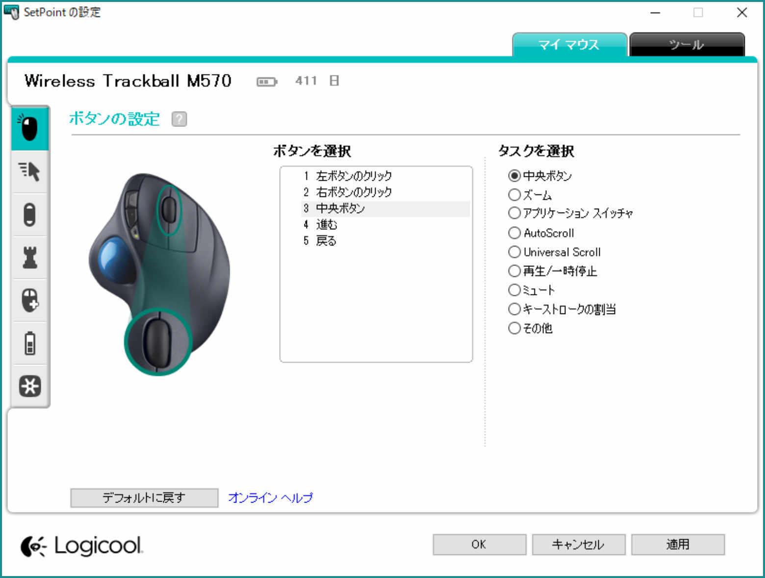 トラックボールマウス「M570t 」
