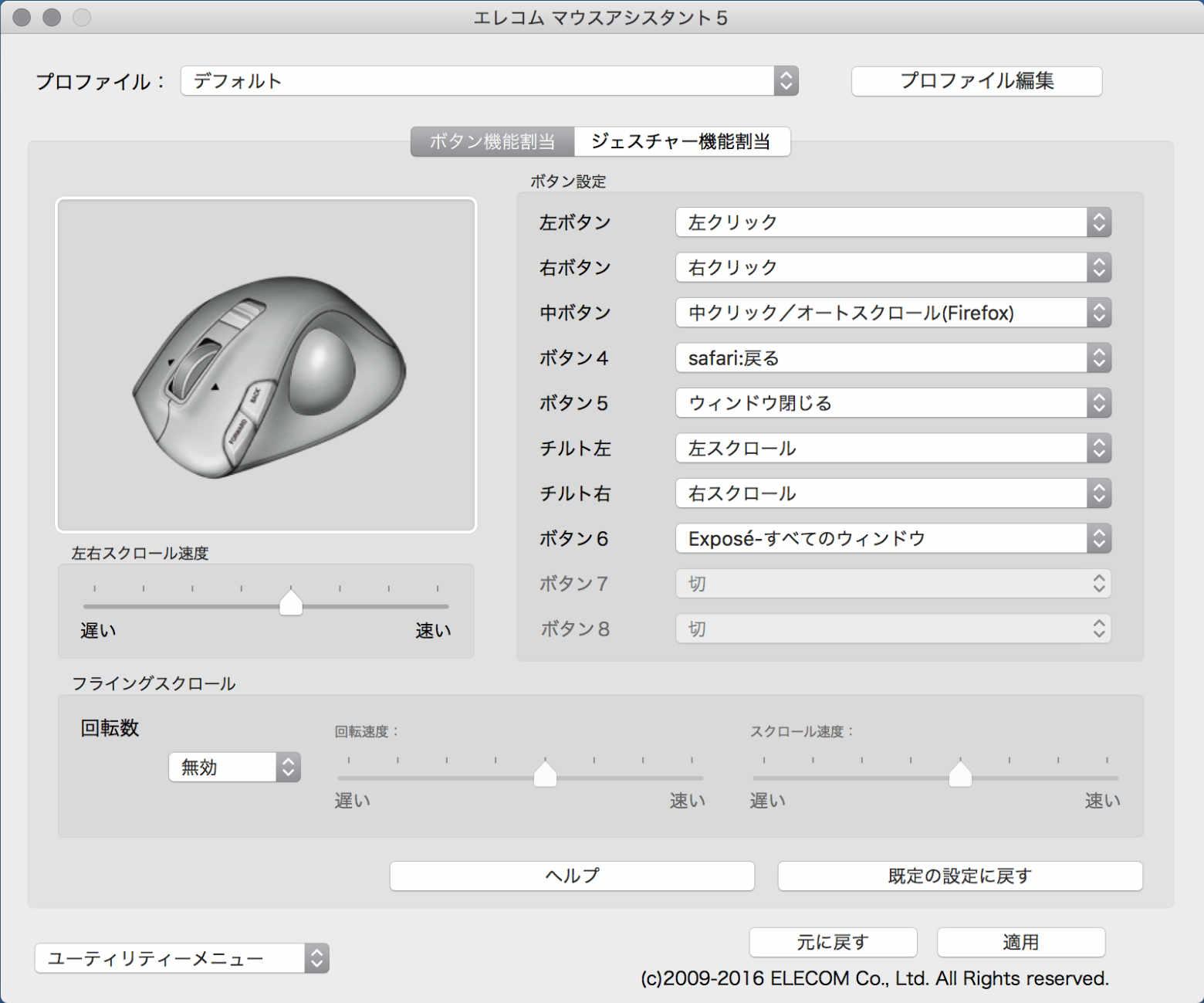 トラックボールマウス「M-XT3DRBK 」のコントロールパネル