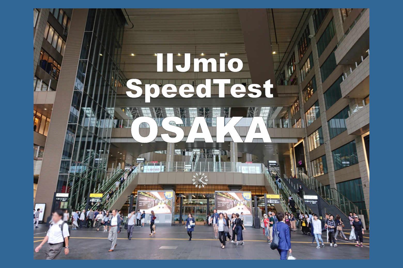 格安SIM・MVNOのIIJmioミニマムスタートプランの通信速度を大阪で測ってみました