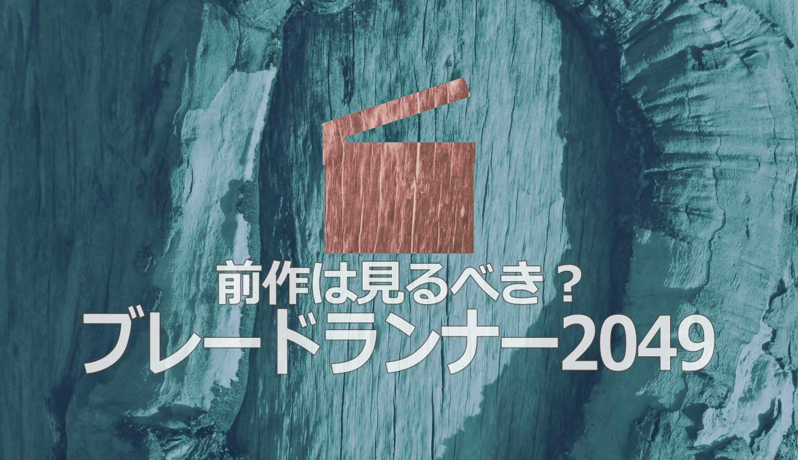 日本公開初日にブレードランナー2049を見ました。前作は見ておくべきか?【後編・映画】