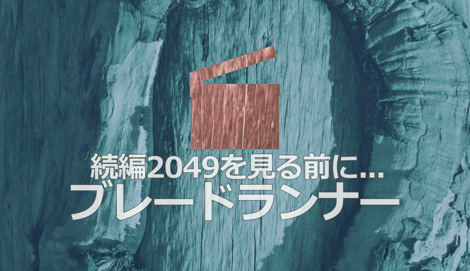 2049を見る前に観て欲しいブレードランナー【前編・映画】