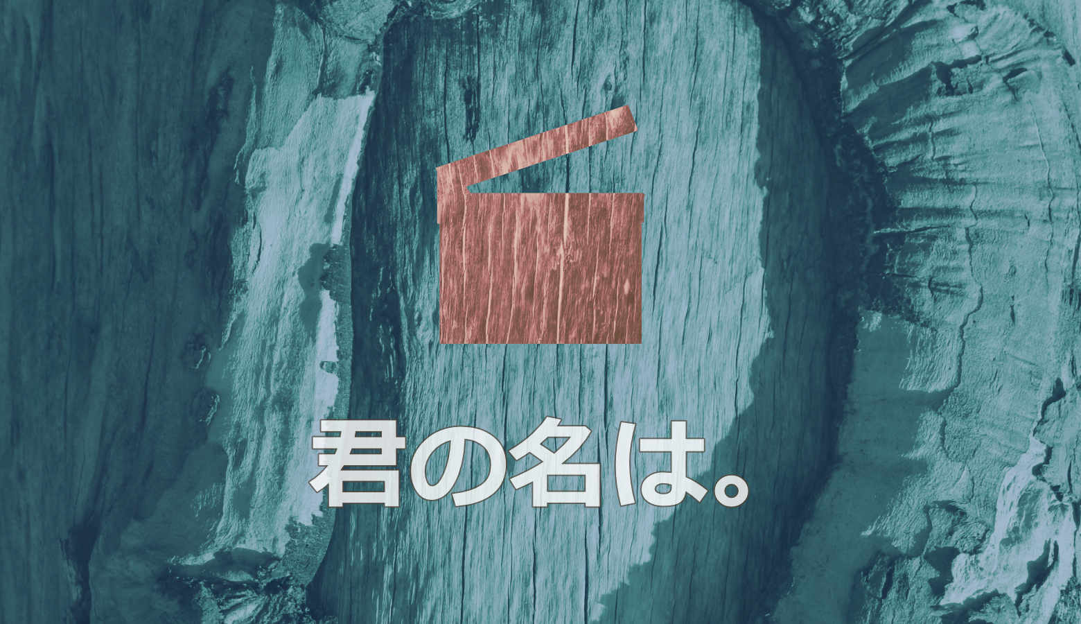 新海誠監督の『君の名は。』をほぼネタバレなし(ぜひ見て欲しいので)でレビュー【映画/レビュー】