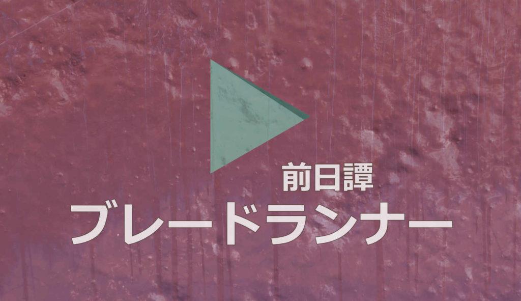 YouTube ブレードランナー 前日譚