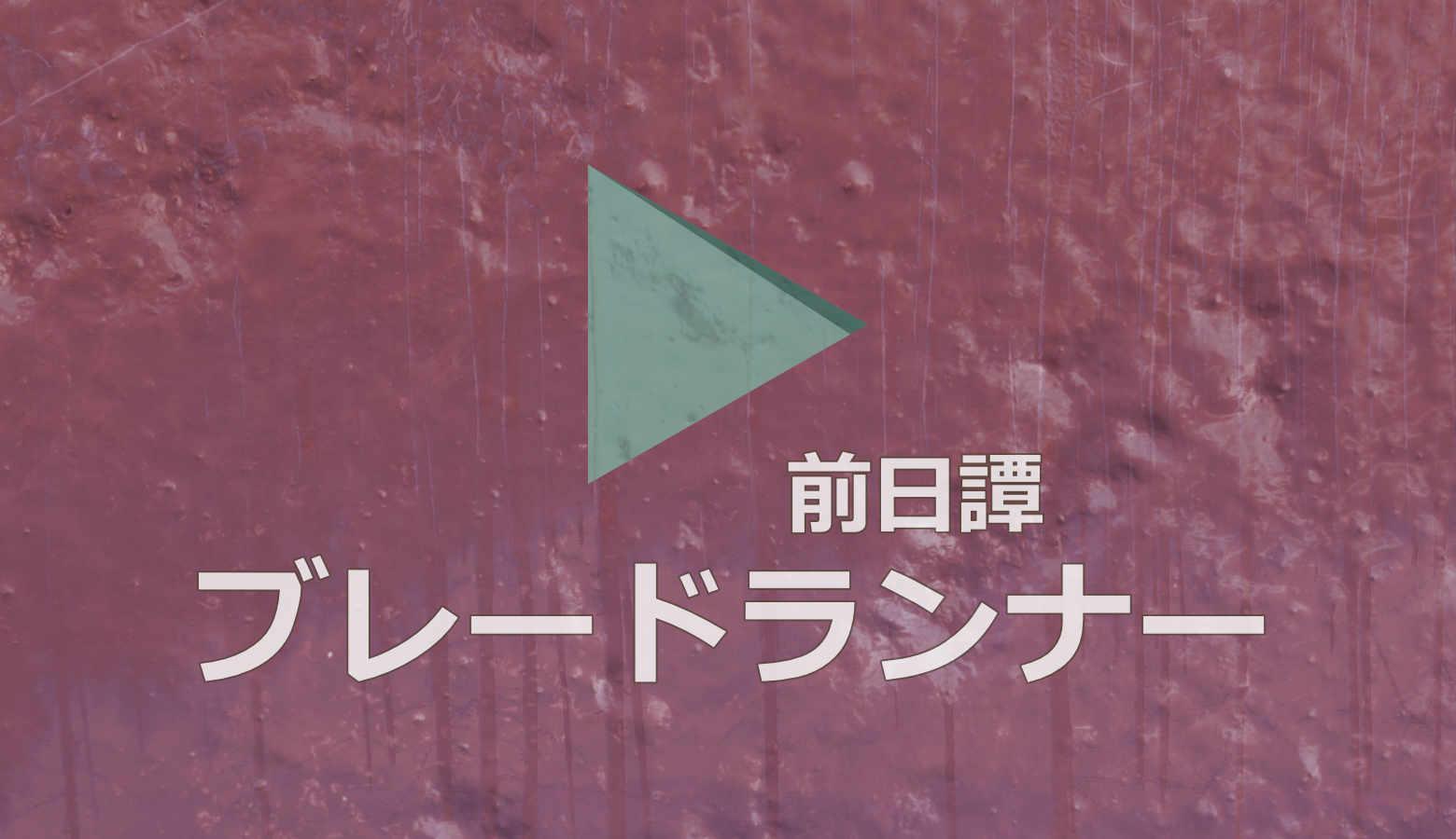 オススメ番組:ブレードランナー2049の前日譚【YouTube】