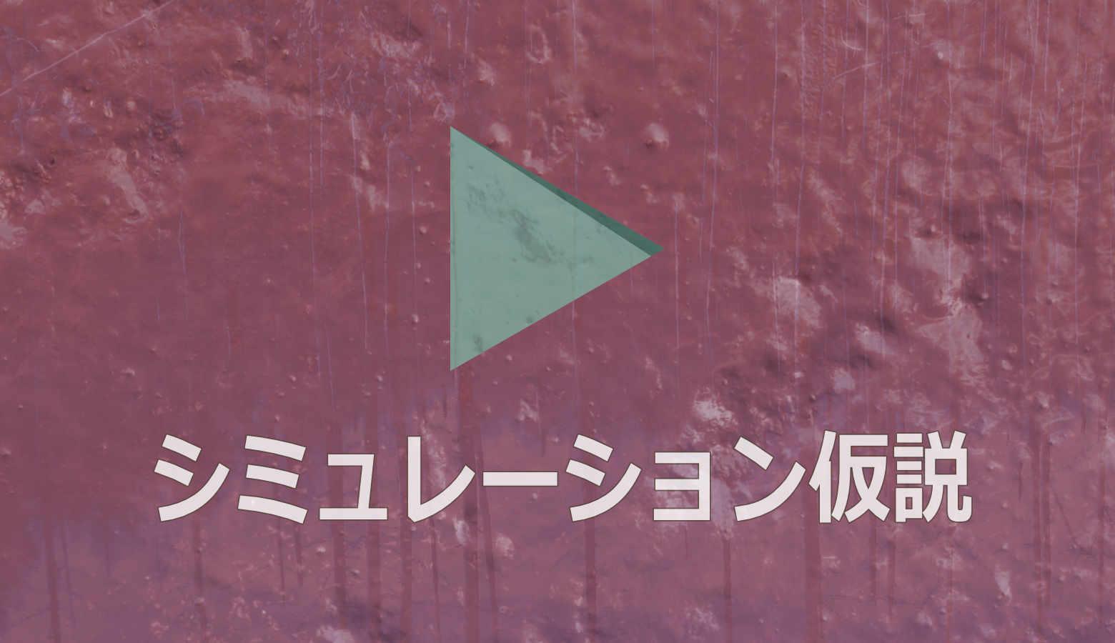 シミュレーション仮説とGTA 5とわたし【YouTube】