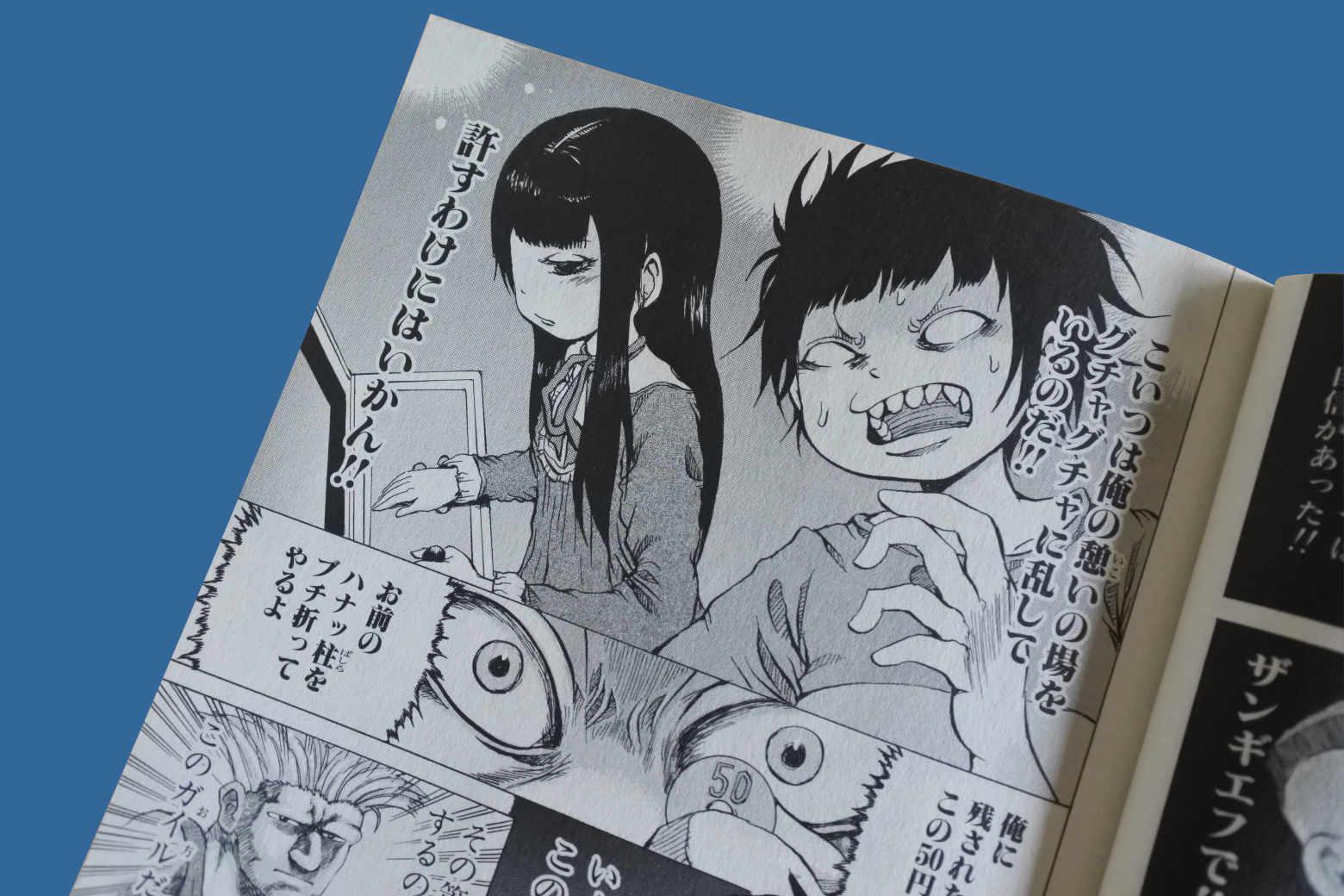 押切蓮介『ハイスコアガール 1』(スクウェア・エニックス)