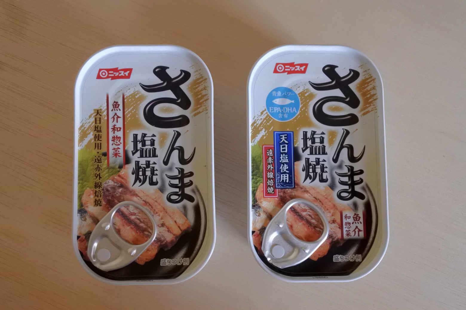 ニッスイのさんま塩焼きで1年ぶりのさんまを堪能【缶詰】