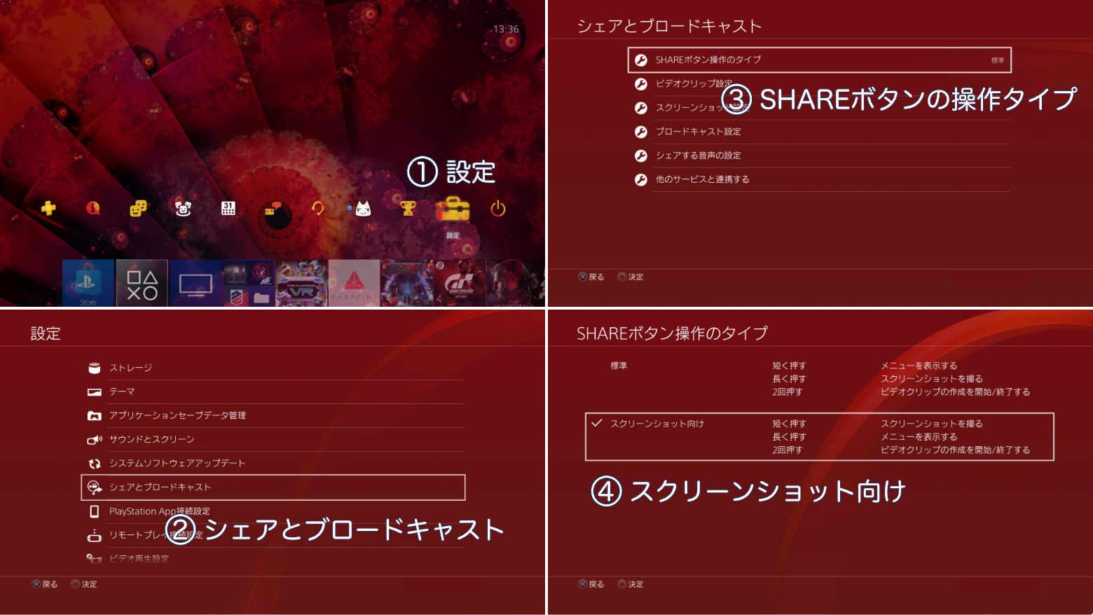 PS4-スクリーンショット