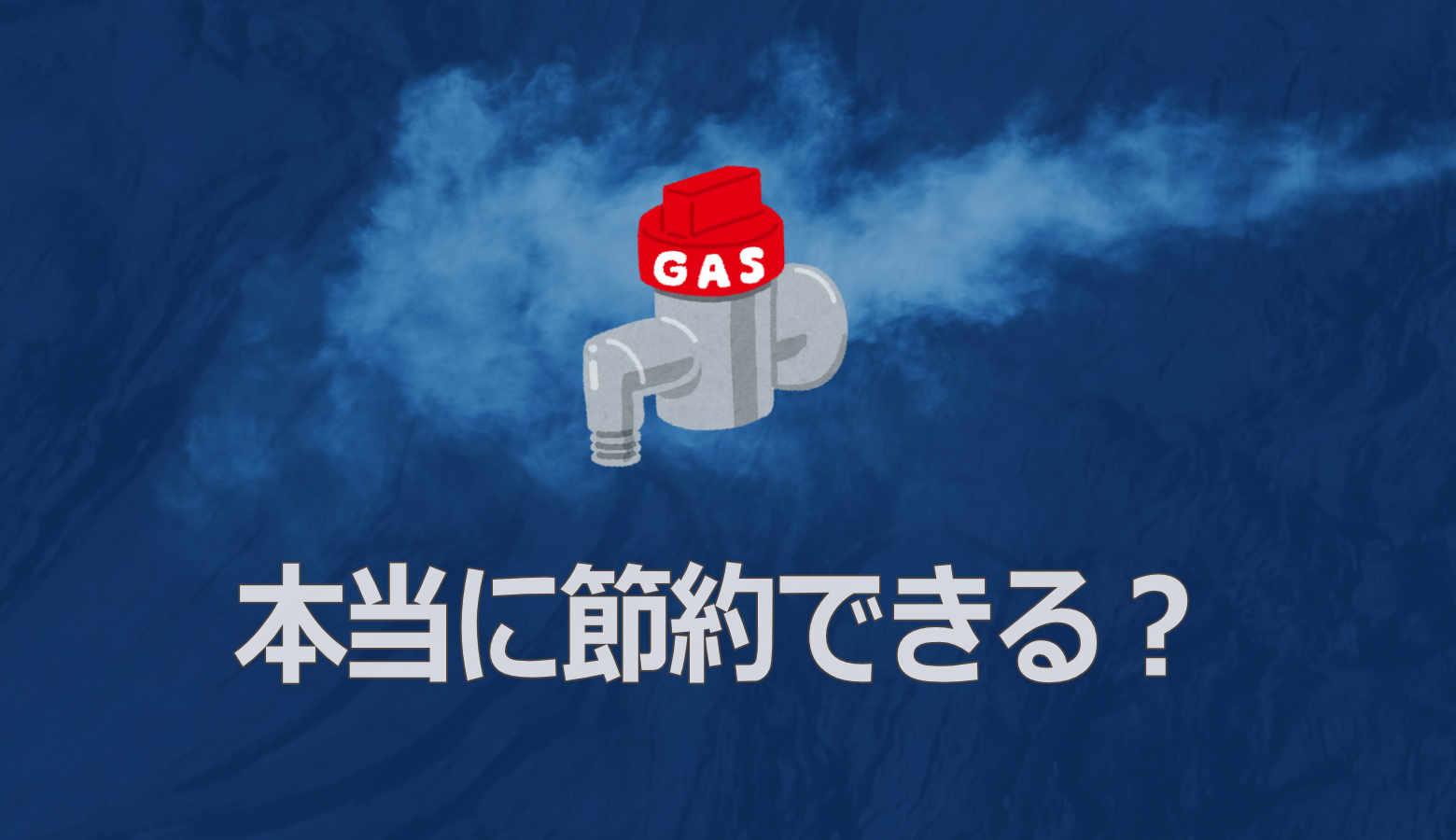 生活 ガス警報器の節約