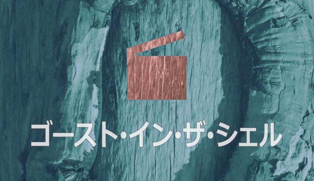 映画 ゴースト・イン・ザ・シェル