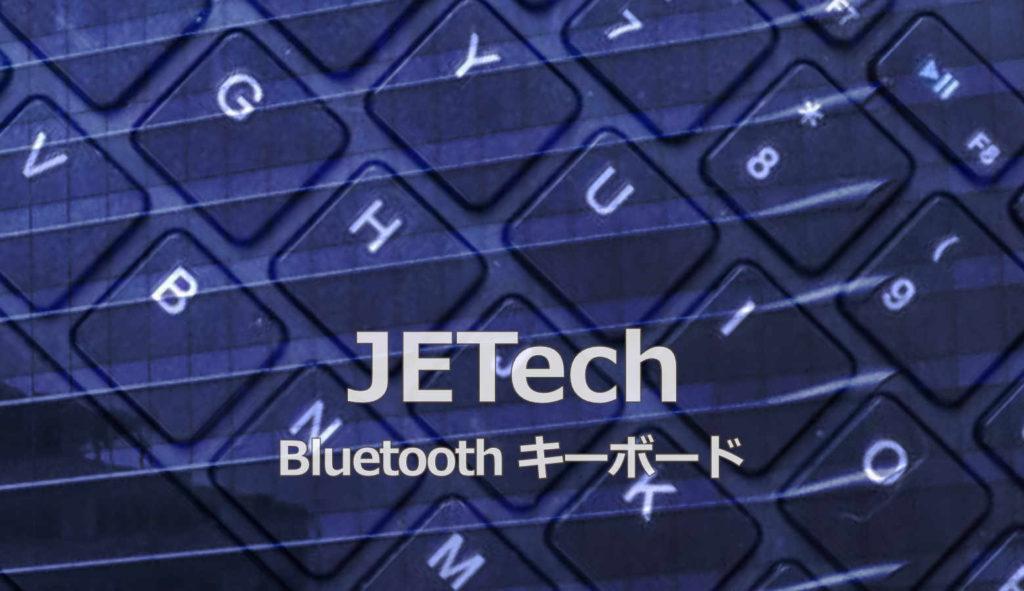JETechBluetoothキーボード