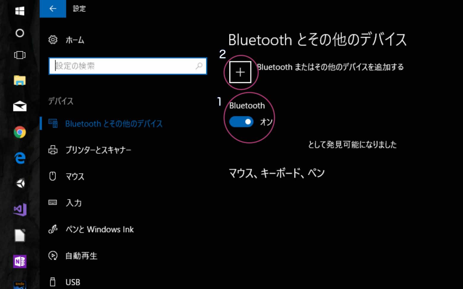 Bluetoothキーボードのペアリング方法