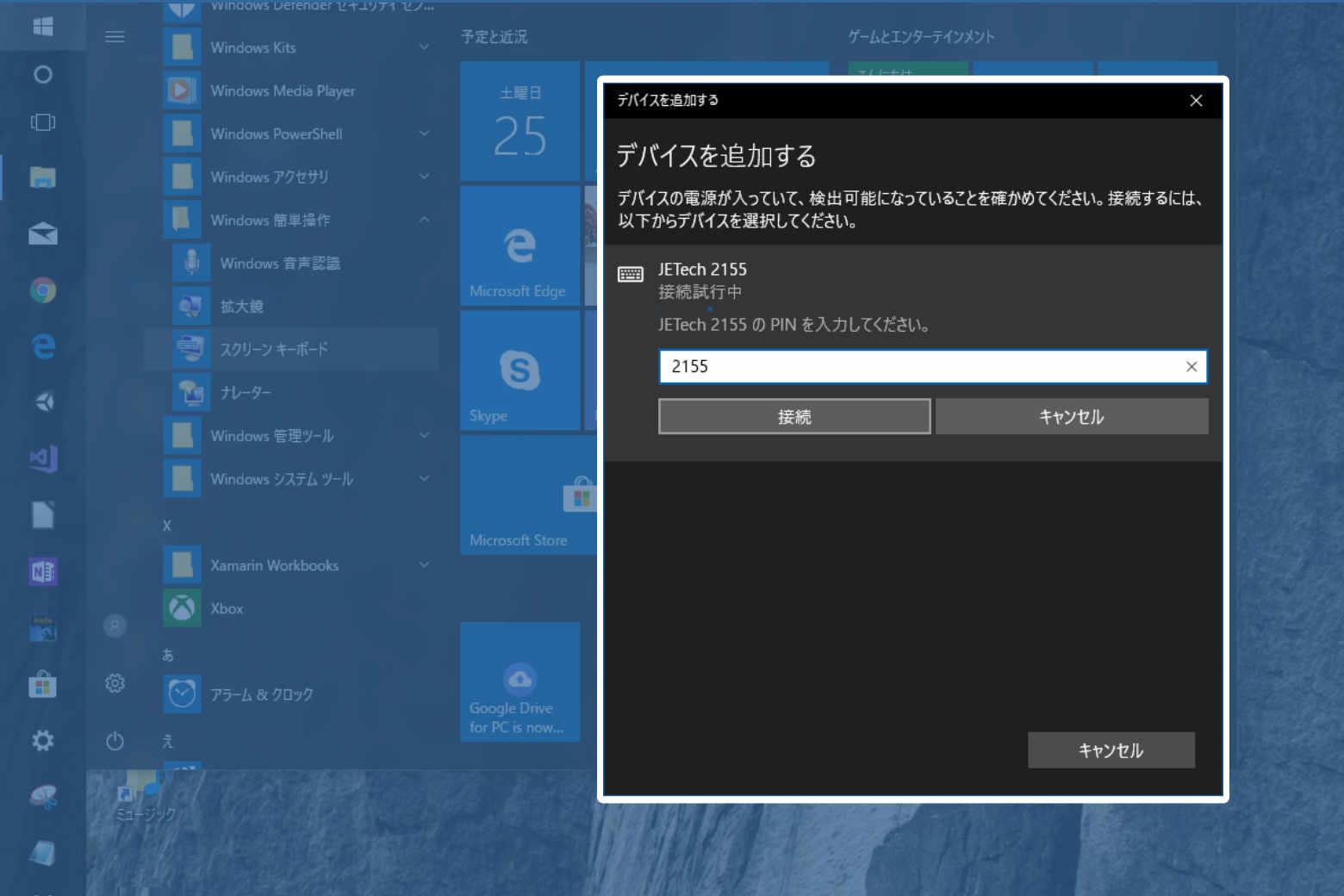 ペアキーを自分で設定するBluetoothキーボードのペアリングの手順【Windows10/やり方】