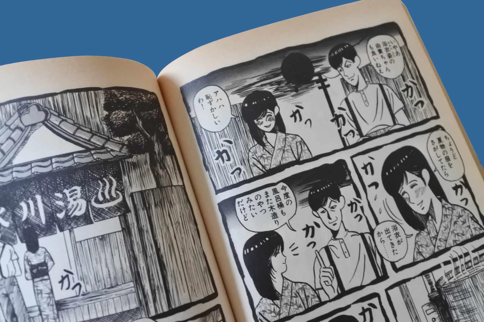山田芳裕『大正野郎』(講談社)