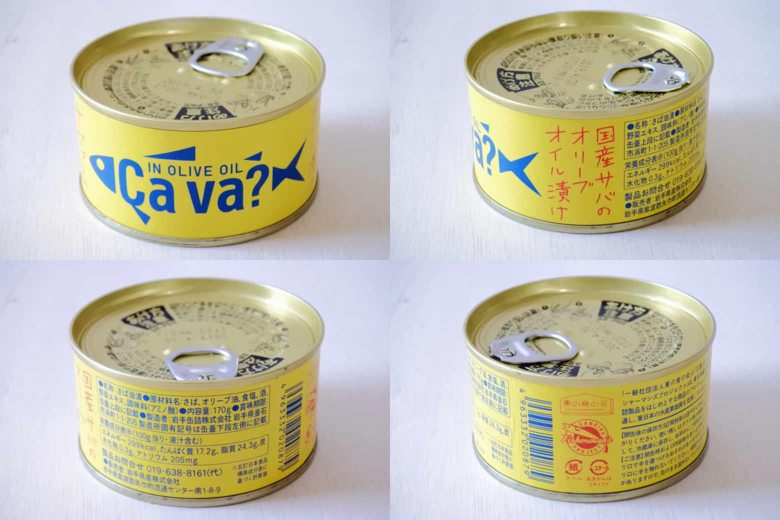 サヴァ缶は国産サバのオリーブオイル漬け