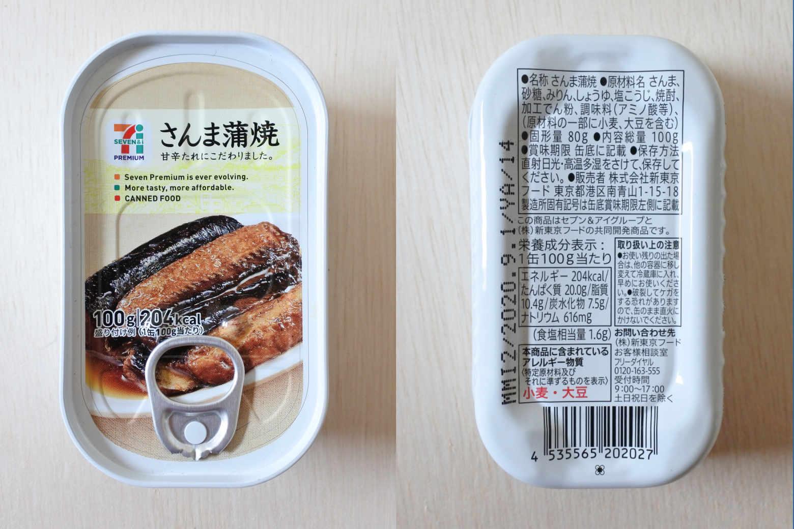 SEVEN& i PREMIUMのさんま蒲焼