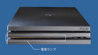 PS4の電源ランプ