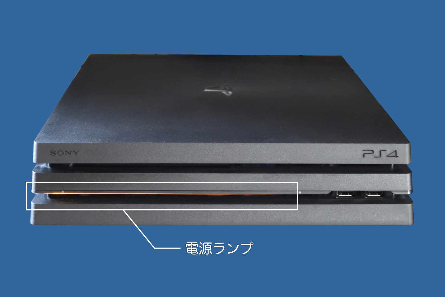 PlayStation4/Proの電源ランプの色の意味とサポートはどこ?【PS4/Pro/やり方】