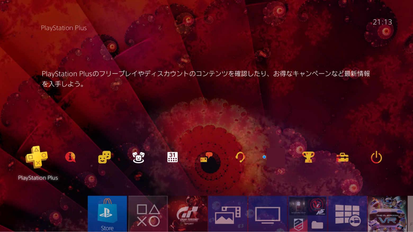 PlayStationPlusの自動更新解除