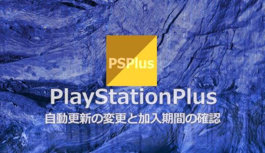 PlayStation Plusの自動更新の変更と加入期間を確認する【PS4/Pro/やり方】