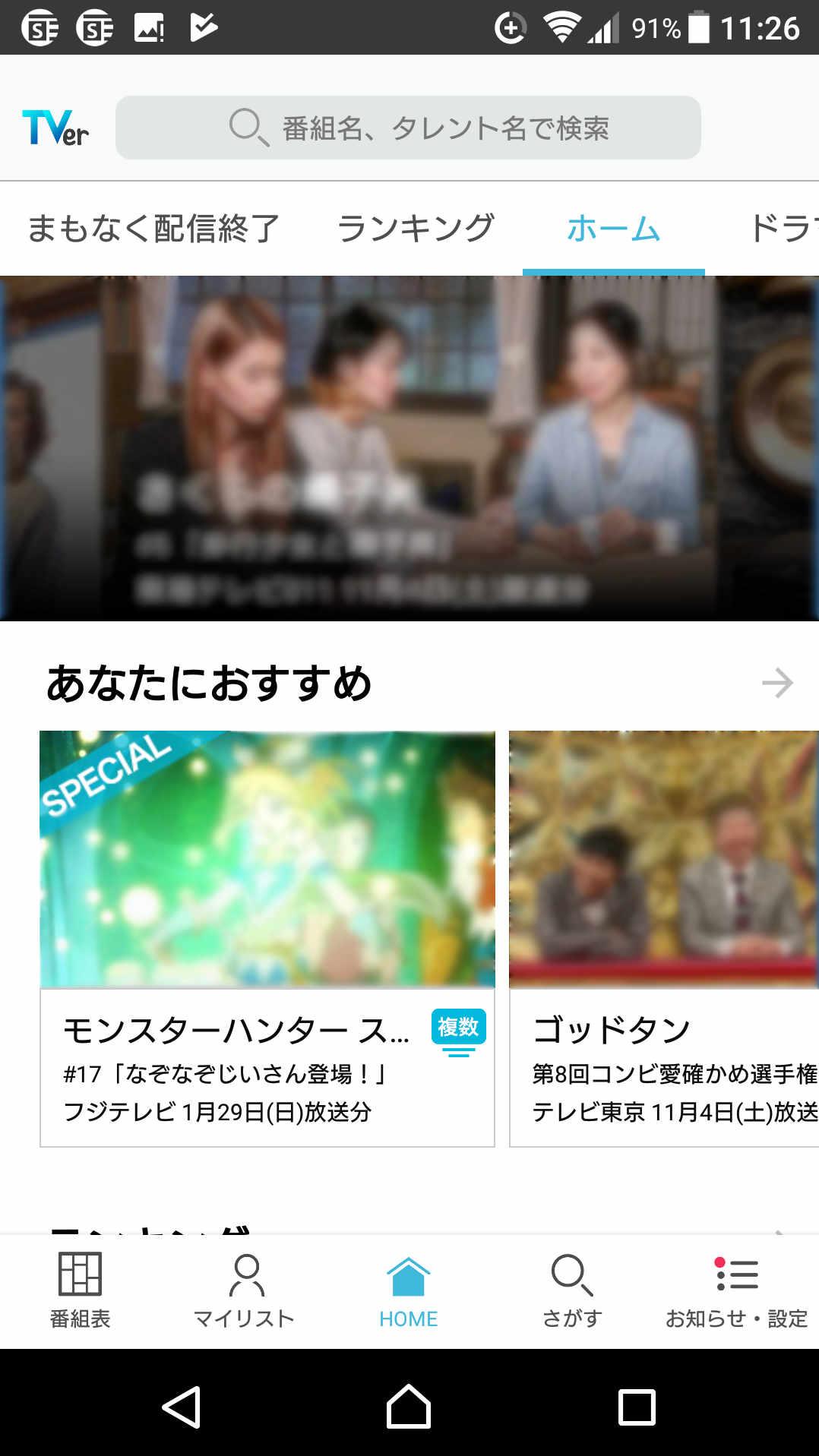 TVerのアプリ画面