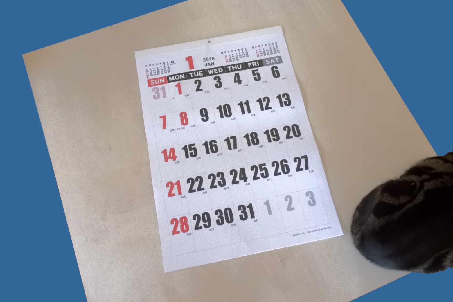 100円ショップ カレンダー